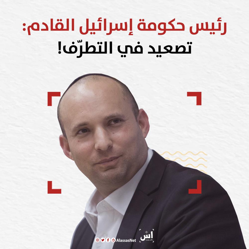 رئيس حكومة إسرائيل القادم: تصعيد في التطرّف!