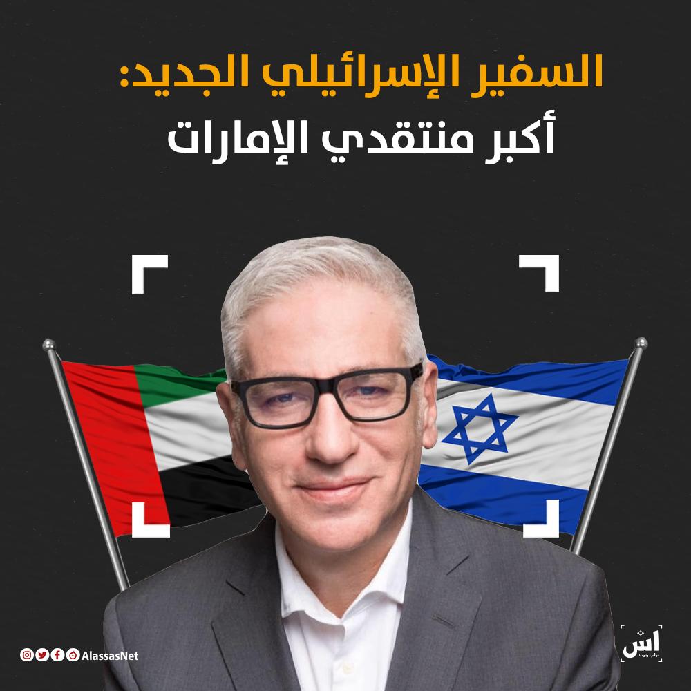 السفير الإسرائيلي الجديد: أكبر منتقدي الإمارات