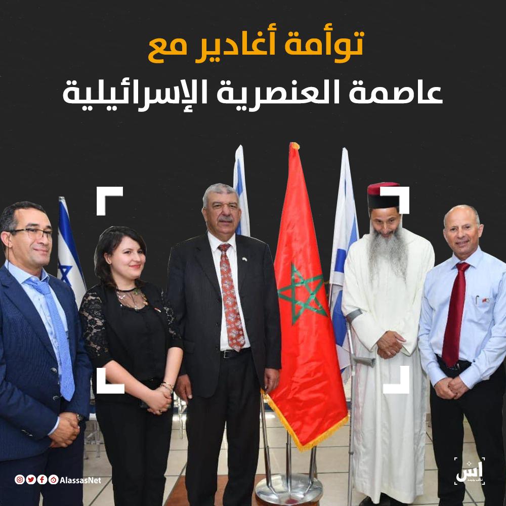توأمة أغادير مع عاصمة العنصرية الإسرائيلية