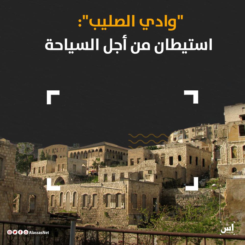 """""""وادي الصليب"""": استيطان من أجل السياحة"""
