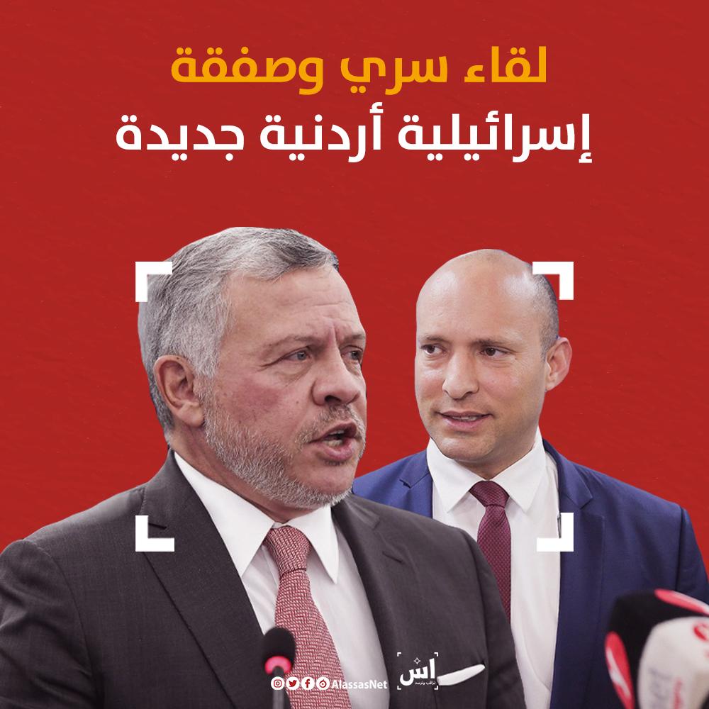 لقاء سري وصفقة إسرائيلية أردنية جديدة
