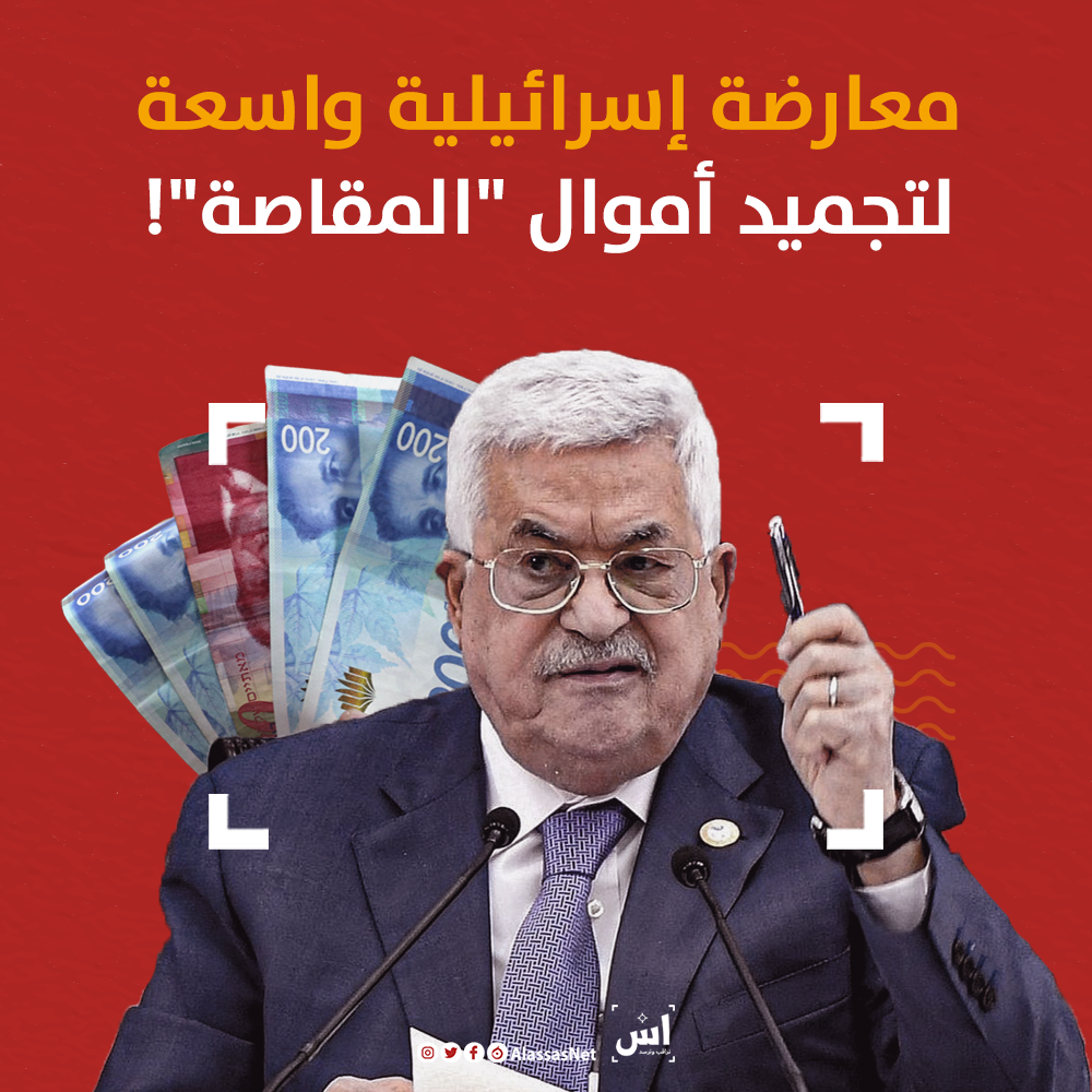 """معارضة إسرائيلية واسعة لتجميد أموال """"المقاصة""""!"""