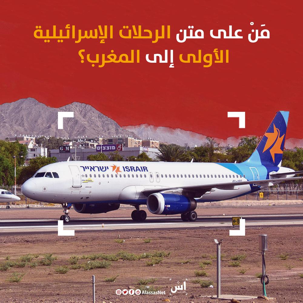 مَنْ على متن الرحلات الإسرائيلية الأولى إلى المغرب؟
