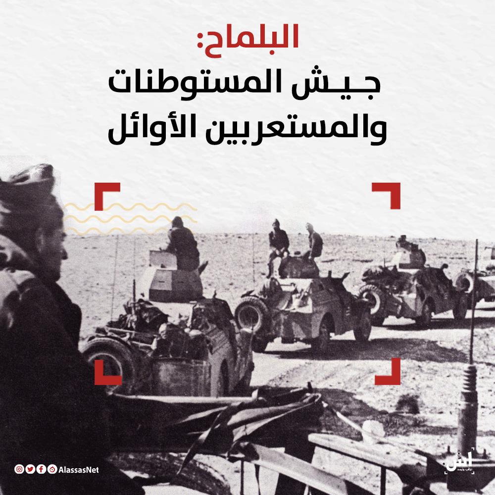 البلماح: جيش المستوطنات والمستعربين الأوائل