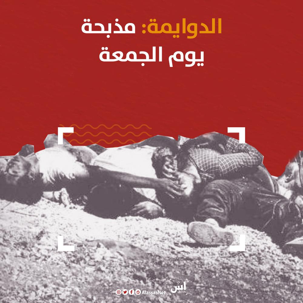 الدوايمة: مذبحة يوم الجمعة