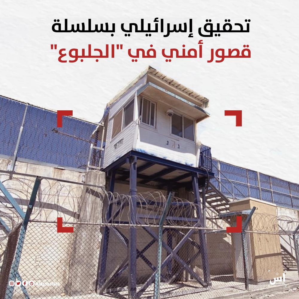 """تحقيق إسرائيلي بسلسلة قصور أمني في """"الجلبوع"""""""