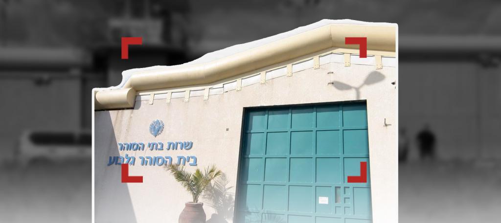 الجلبوع: صدمة أمنية لسجن مُحصّن