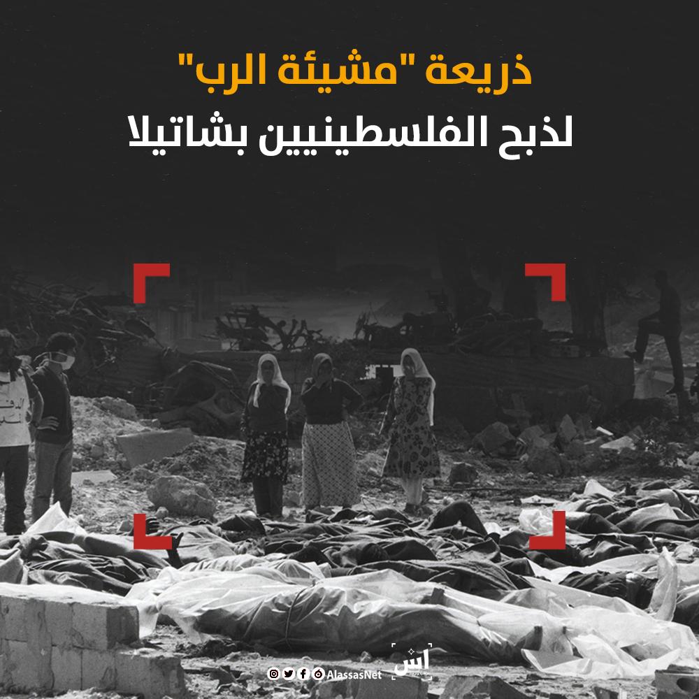"""ذريعة """"مشيئة الرب"""" لذبح الفلسطينيين بشاتيلا"""